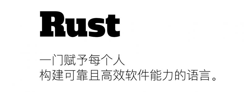 Rust介绍